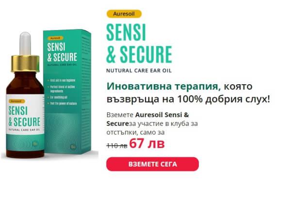 AureSoil Sensi & Secure Цена