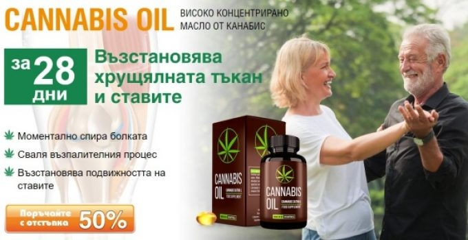cannabis oil капсули мнения