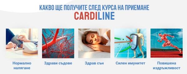 ефекти, капсули кардилайн