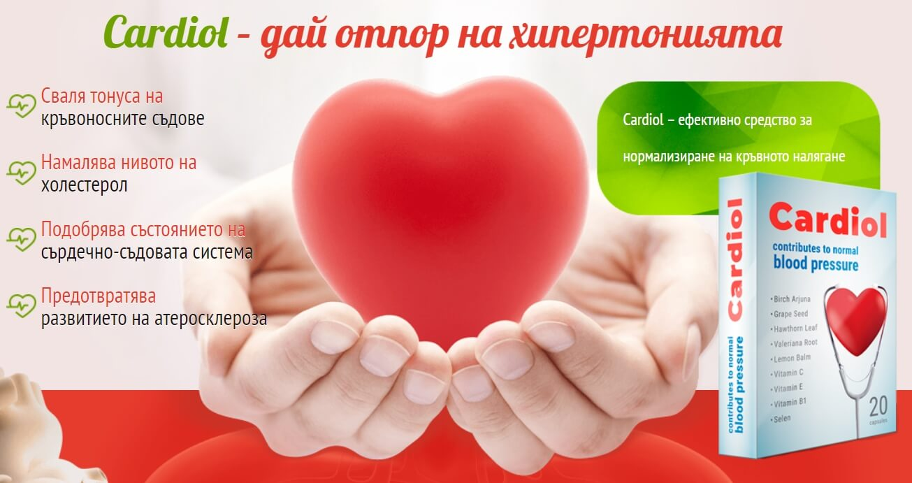 кардиол капсули здраво сърце