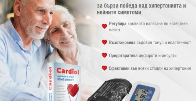 Cardiol капсули се препоръчват при хипертония в десетки положителни коментари в България