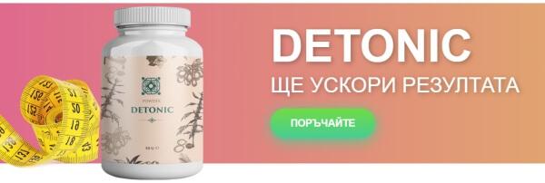 Detonic – Цена в България