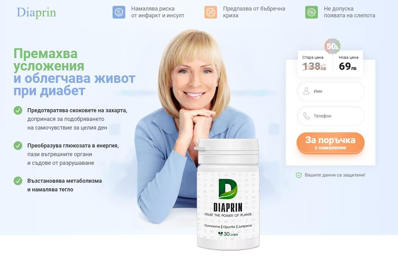 Diaprin капсули цена България