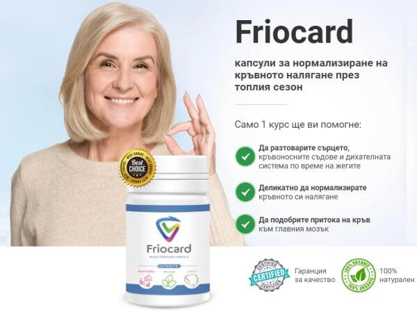FrioCard капсули цена България
