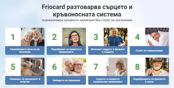 ФриоКард Капсули за Хипертония Ефекти