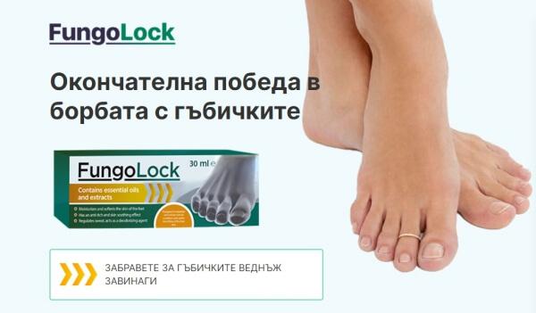 FungoLock цена България
