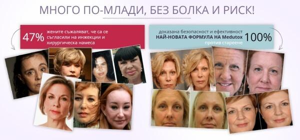 жени, подмладяване, серум медутокс