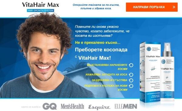 официален сайт vitahair max